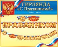 "Гирлянда ""С праздником"" Герб РФ"