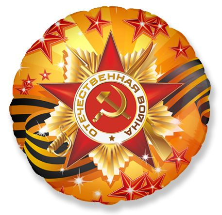 Шар гелиевый круглый С ДНЕМ ПОБЕДЫ